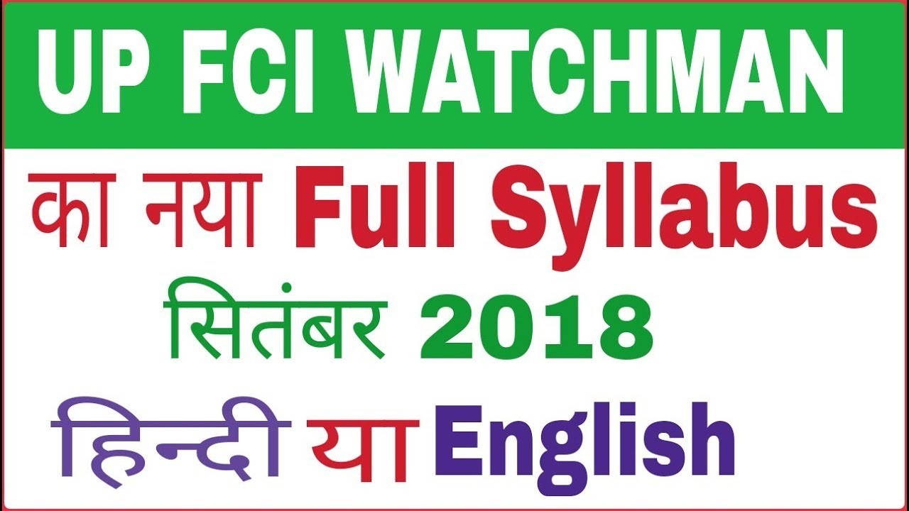FCI UP Watchman Syllabus 2018 in Hindi